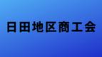 日田地区商工会のサイトへのリンク
