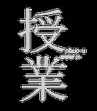 中央大学文学部心理学専攻「基礎実験(2)」の質問・討論・告知掲示板