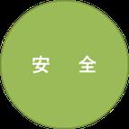 清都組 キヨトグミ 石狩 建設 建築 土木 北海道 CF工法 安全