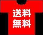 ヤバシャツ本店の送料無料ロゴ