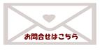 東京千石白山のお菓子教室に問い合わせ