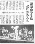 友情2014 千葉日報1002