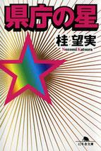 『県庁の星』(幻冬舎)