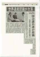 掲載された奈良新聞記事