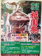 平成27年7月19日(日):小山須賀神社 祇園祭