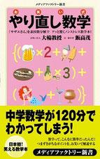 「お笑い式 やり直し数学」大輪教授×飯高茂 (メディアファクトリー新書)
