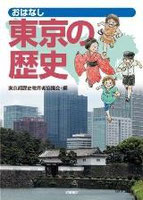 東京都歴史教育者協議会編『おはなし東京の歴史』