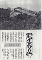 1992.12月から埼玉新聞に連載された「越生の野の花」  - 山桜保存の経緯
