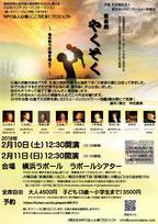 2018年2月横浜公演