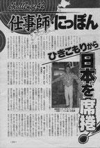 週刊実話2