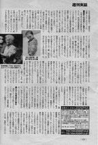 週刊実話3
