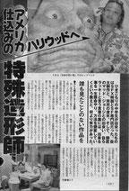 週刊実話1