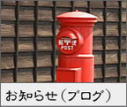 お知らせ(ブログ)