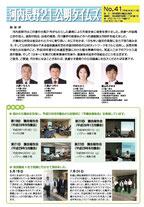 河内長野21公明タイムズNo41