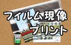 佐倉市のフィルム現像、ネガ写真プリント
