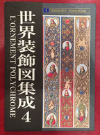(商品番号M-5)世界装飾図集成4 <新書>