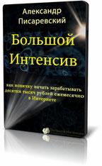 Как новичку начать зарабатывать десятки тысяч рублей в Интернете? 54 видеоурока, 8 часов практических занятий!