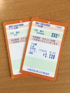中里石油 ポイントカード