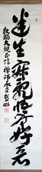 迷生寂乱悟無好悪   (東川寺蔵)