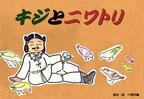 キジとニワトリ(Chattybook)