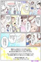 物を通して家族の絆を認識する漫画 作成