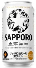 SOUND OF HOKKAIDO 缶