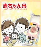 赤ちゃん米ギフト、生まれた時の体重のお米