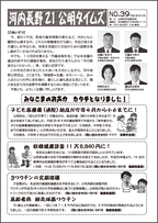 河内長野21公明タイムズNo39