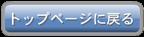 トップページへのリンク画像
