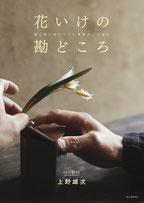 花いけの勘どころ 上野雄次著 (企画・編集)誠文堂新光社刊