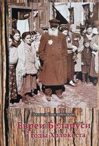 Smilovitskiy L., 2021, Yevrei Belarusi v gody Kholokosta (1941‒1944 gg.): Sbornik izbrannykh  statey  [Jews  of  Belarus  During  the  Holocaust. Сollection of selected articles]. Tel Aviv, 5782/2021. ‒ 392 s., 64 il. (In Russ., In Eng.)