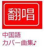 中国語カバー曲集
