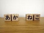 はじめは短い言葉でキューブ積み木をならべて文字のお勉強。絵本を見ながら、同じ文字を探すのも楽しいかもしれません。