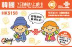 韓国China Unicom データ通信プリペイドSIMカード 日本で購入