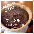 トミオフクダ氏が丹念に作り上げた甘みたっぷりで風味豊かなスペシャルティーコーヒーです