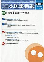 日本医事新報8月11日号