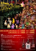 2019年12月横浜公演