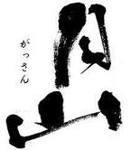 月山 吉田酒造 日本酒