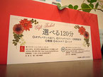 北九州小倉にあるリラクゼーションマッサージ店のマッサージギフト券
