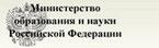 Cайт Министерства образования и науки РФ