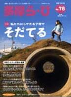 雑誌「多摩ら・び」 2013年2月号(けやき出版)