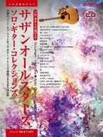 サザンオールスターズ ソロ・ギター・コレクション