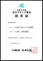 平成28年度 石川ブランド認定証 九谷焼酒井百華園 急須 ピンク粒