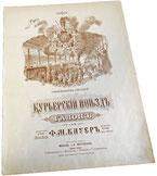 Курьерский поезд, галоп, Франц Бауэр, ноты для фортепиано