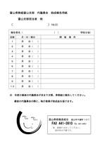 富山支部代議員会助成記入用紙