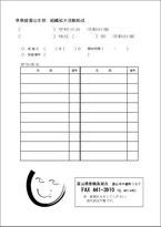 富山支部組織拡大活動助成記入用紙