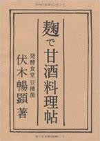 麹で甘酒料理帖/著;伏木暢顕