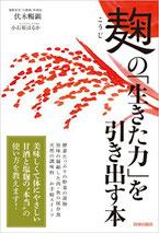 麹の「生きた力」を引き出す本/著;伏木暢顕