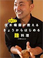 発酵王子伏木暢顕が教えるきょうからはじめる麹料理/著;伏木暢顕