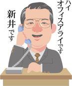 チラシ相談役の新井